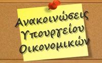 TaxPress.gr